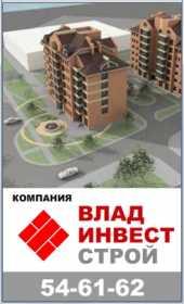 СК Владинвестстрой-С