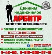 АН АРБИТР