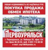 АН Первоуральск