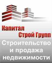 АН КапиталСтройГрупп