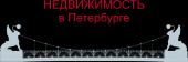 Компания Недвижимость в Петербурге