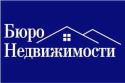 АН Бюро Недвижимости