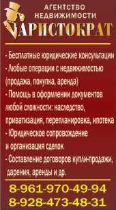 АН АРИСТОКРАТ
