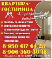 Компания Квартира-Гостиница