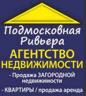 АН Подмосковная Ривьера