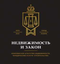 АН Недвижимость и Закон