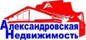 АН Александровская Недвижимость