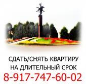 АН Аренда Салават