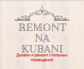 Компания Ремонт на Кубани