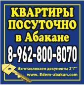 Компания Edem