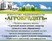 АН Агрокредит