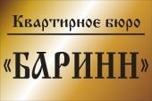 АН Баринн