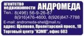 АН Андромеда