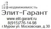 АН Элит-Гарант