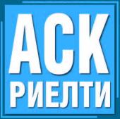 АН АСК-Риелти