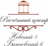 Компания Расчётный центр Банковский-6, Невский-8