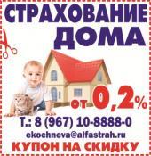Компания Страхование