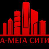 АН А-мега Сити