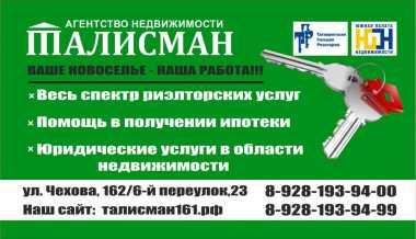 Частные объявления недвижимости г.тагонрога дать объявление о продаже автомобиля в нижнем новгороде
