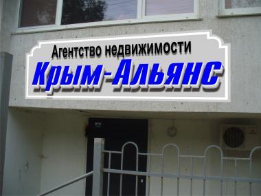 Агентства недвижимости в крыму