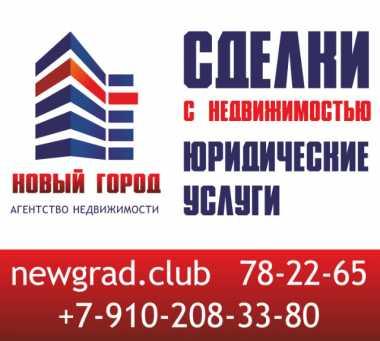 Агентство недвижимости новый город отзывы