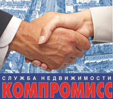 Компромисс агентство недвижимости череповец