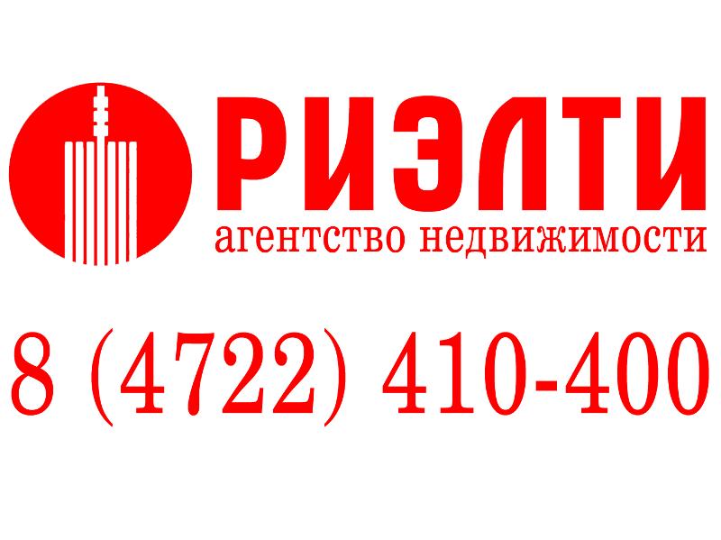 Продажа недвижимость в Белгороде и Белгородской области