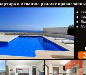 Avito недвижимость в испании